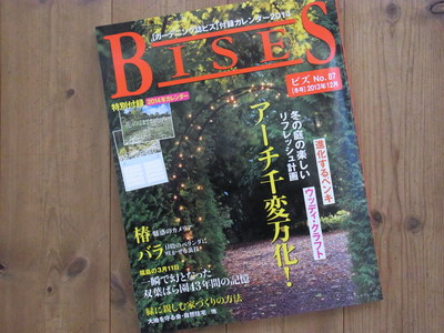 ガーデ二ング専門誌「BISES 2013・冬号」に掲載_a0122098_2044031.jpg