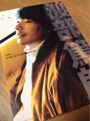 雑誌の表紙の渡部篤郎