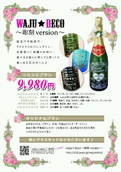 waju☆deco~彫刻version~フライヤー完成♪_b0252508_2305869.jpg