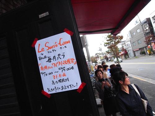 第九回「毎月Pub」  ~ヨッテリア ガク×廣瀬さん~_c0116714_22213578.jpg