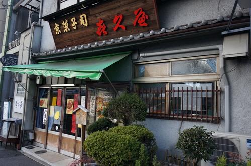 喜久屋 栗の子_c0223630_17413227.jpg