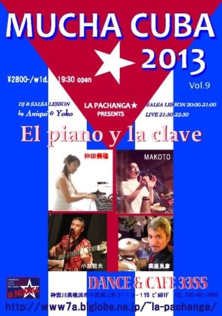 blog;11/21(木)キューバ溢れる木曜日 at 横浜・関内3355! _a0103940_15362281.jpg