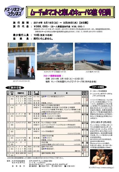 blog;11/21(木)キューバ溢れる木曜日 at 横浜・関内3355! _a0103940_15373066.jpg