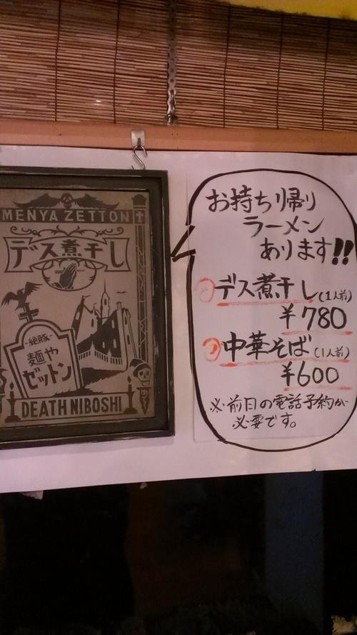 お土産ラーメン発売_e0132147_10473262.jpg
