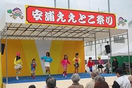 2013 「安浦ええとこ祭り」 盛大に開催されました!_e0175370_1752131.jpg