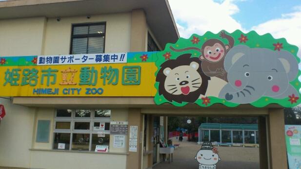 休日。動物園へ行く。_e0326688_15324410.jpg