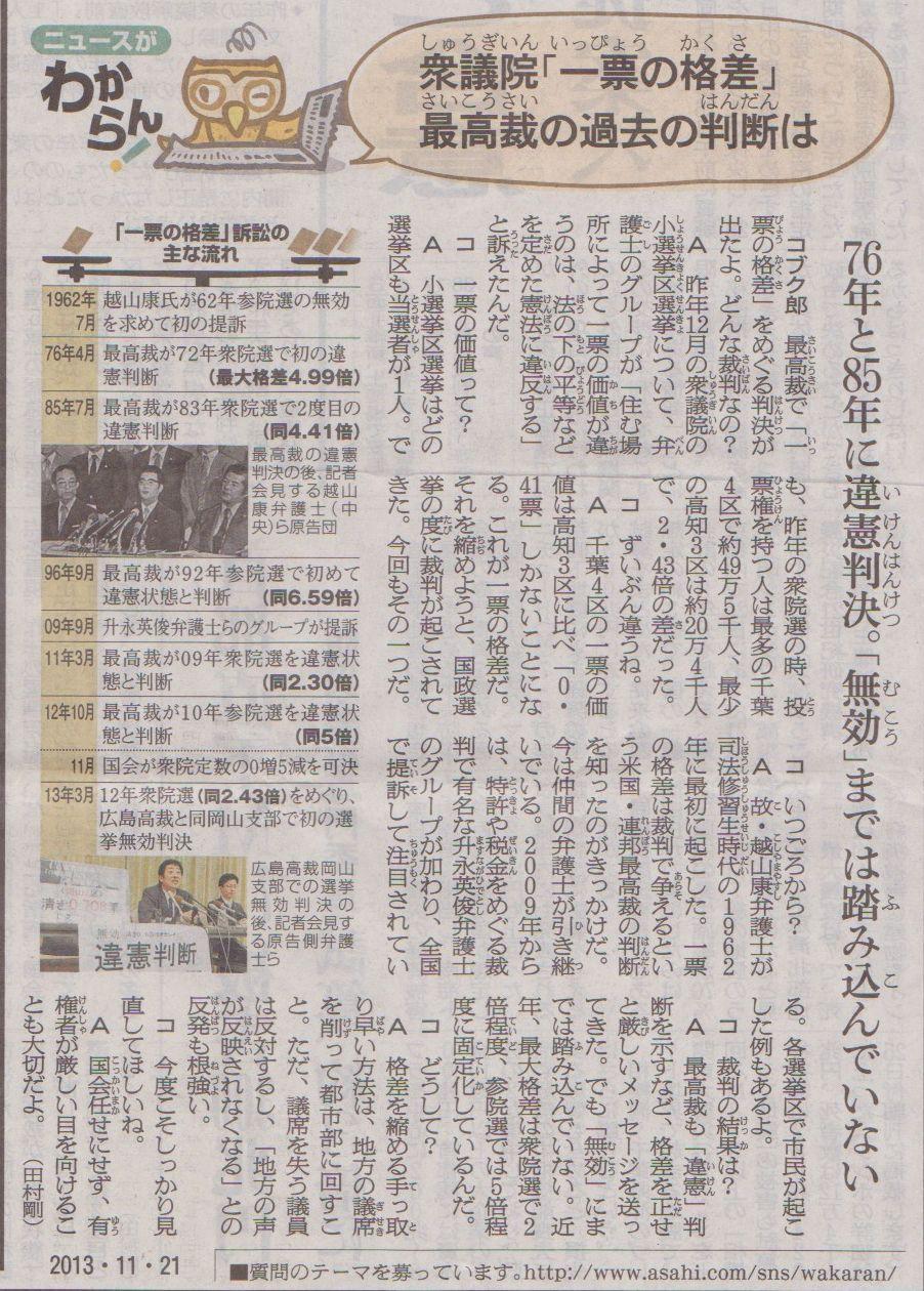 11月21日 埼玉県立浦和北高等学校修学旅行事前学習  その9_d0249595_955378.jpg
