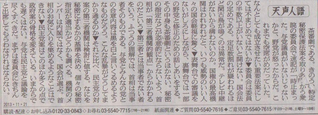 11月21日 埼玉県立浦和北高等学校修学旅行事前学習  その9_d0249595_963744.jpg
