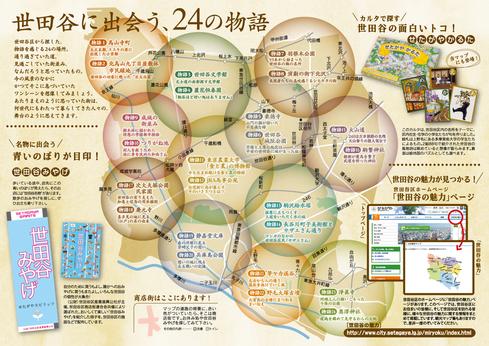 世田谷みどころマップ_c0092197_1342641.jpg