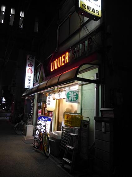 驚愕の立ち飲み屋 @松屋商店_b0118001_10312122.jpg