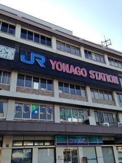 11/5米子から静岡へ_c0197505_1121234.jpg