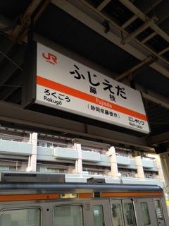 11/5米子から静岡へ_c0197505_1283591.jpg