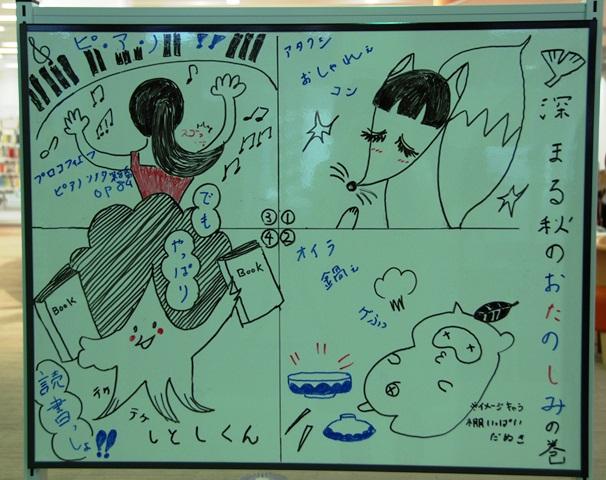 battenn  toshyokann  vol.25と4コマまんが_b0228113_1823891.jpg