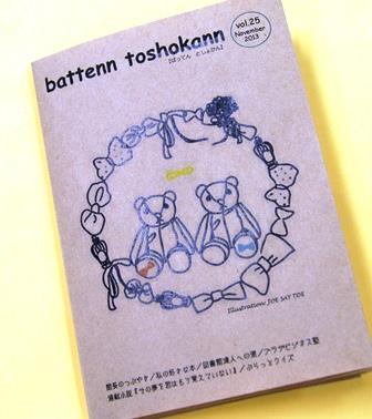 battenn  toshyokann  vol.25と4コマまんが_b0228113_18272533.jpg