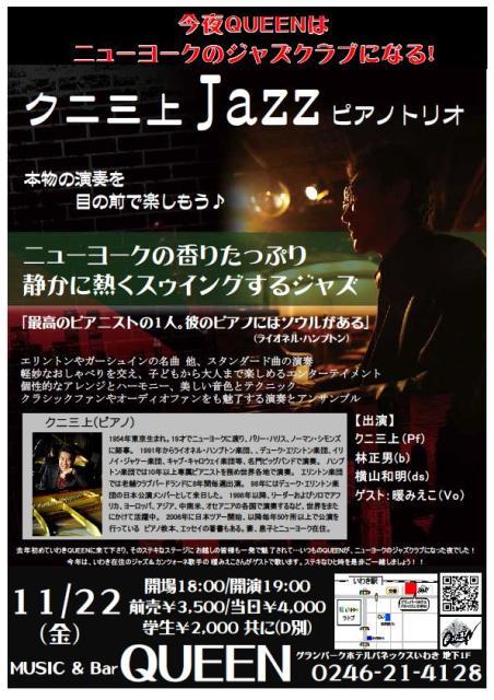 今宵QUEENは、ニューヨークのジャズクラブになります!_d0115919_35060.jpg