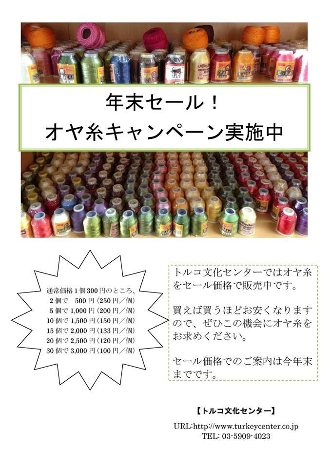 オヤ糸キャンペーン 実施中!_f0207531_133618.jpg