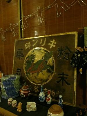 福嶋屋さんで会合 赤い糸で結ばれる。_c0103137_945860.jpg