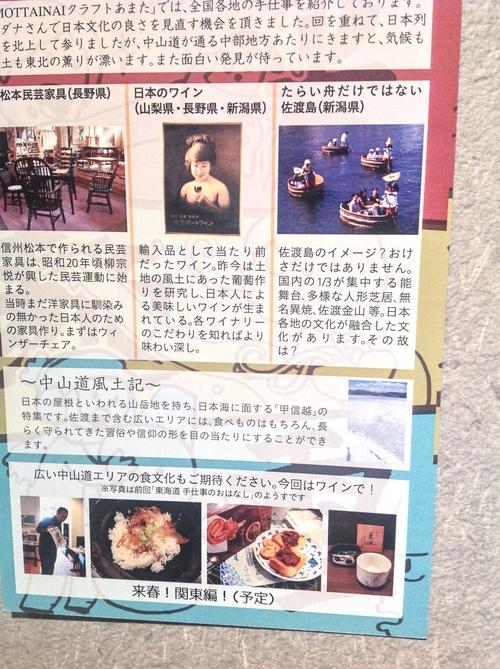『中山道手仕事のおはなし』お知らせ_b0153663_18435639.jpg