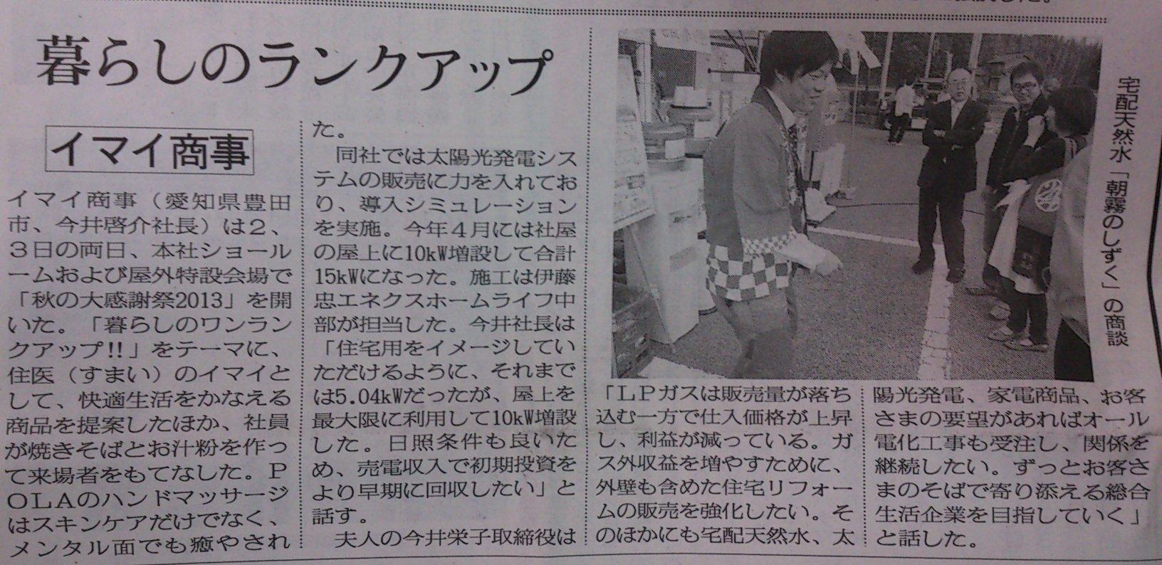 プロパン新聞に掲載されました☆_f0230767_10202343.jpg