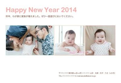 2014年年賀デザイン受付中_d0220593_9162529.jpg