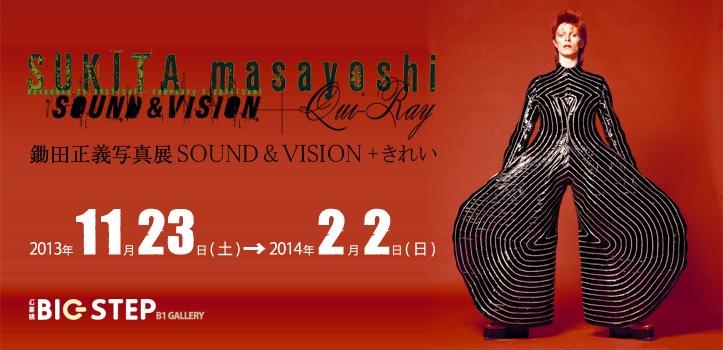 鋤田正義写真展 SOUND&VISION+きれい_b0118001_10504137.jpg