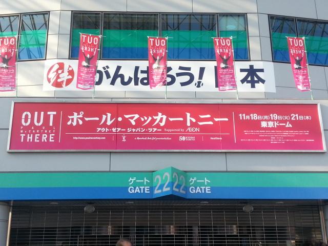 2013年11月21日 PAUL McCARTNEY OUT THERE JAPAN TOUR 最終日@東京ドーム_b0042308_0562170.jpg