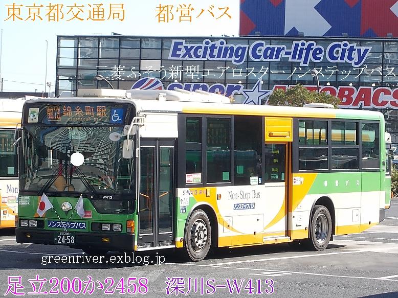 東京都交通局 S-W413_e0004218_193911100.jpg