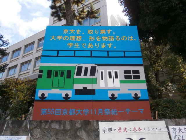 2013鉄研学園祭6 京都大学_a0066027_22225222.jpg