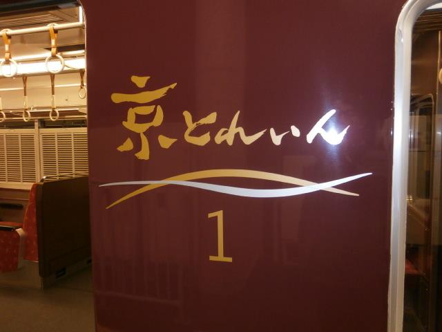 2013鉄研学園祭6 京都大学_a0066027_2236085.jpg