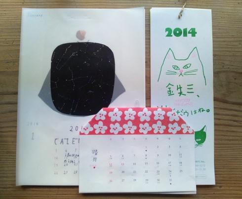 カレンダーのお知らせ_a0265743_244210.jpg