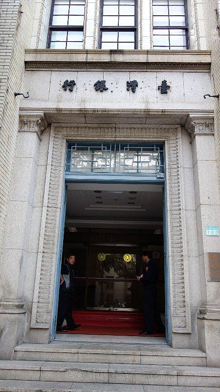 台湾銀行国際部_c0112559_8592937.jpg