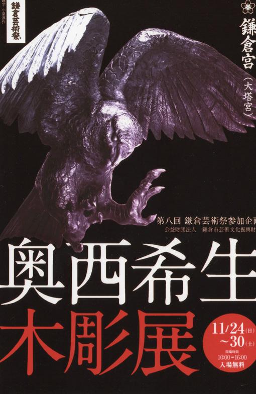 明日11月24日から奥西稀生木彫展:鎌倉宮アートスペース_c0014967_10134922.jpg