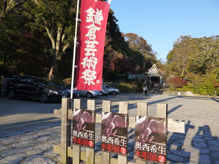 明日11月24日から奥西稀生木彫展:鎌倉宮アートスペース_c0014967_10141697.jpg