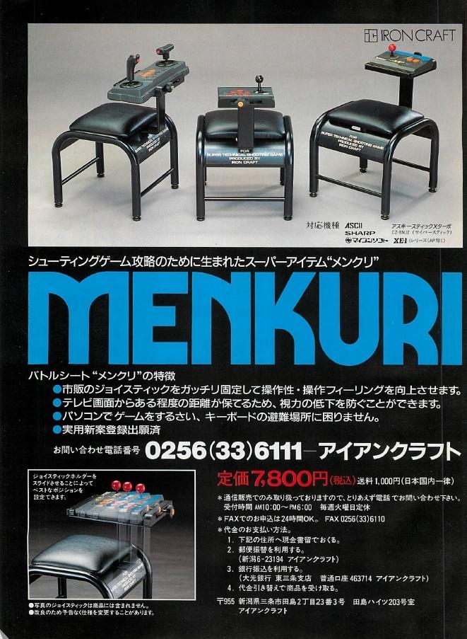 アケステを載せる椅子欲しさに溶接技術習得を、思案_c0004568_10132826.jpg