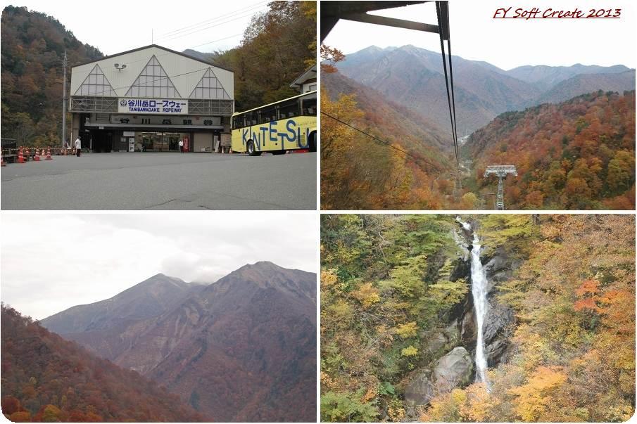 ◆ 紅葉の谷川岳から那須高原へ (2004年10月)_d0316868_21273646.jpg