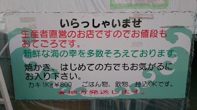 牡蠣小屋  住吉丸_b0223370_12283874.jpg
