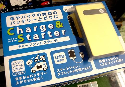コンパクトな携帯バッテリー「チャースタ」。_b0163075_8163330.jpg