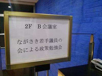 勉強する若手議員(長崎市)_c0052876_082918.jpg