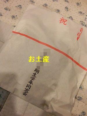 区切りの同窓会_e0222588_186713.jpg