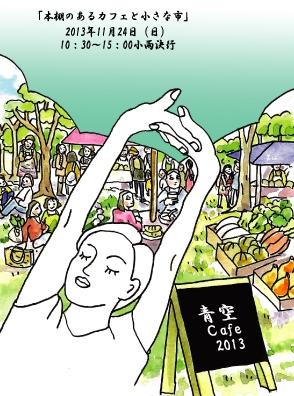 明日11月24日(日)は青空カフェに出店!!!_b0118191_16381961.jpg