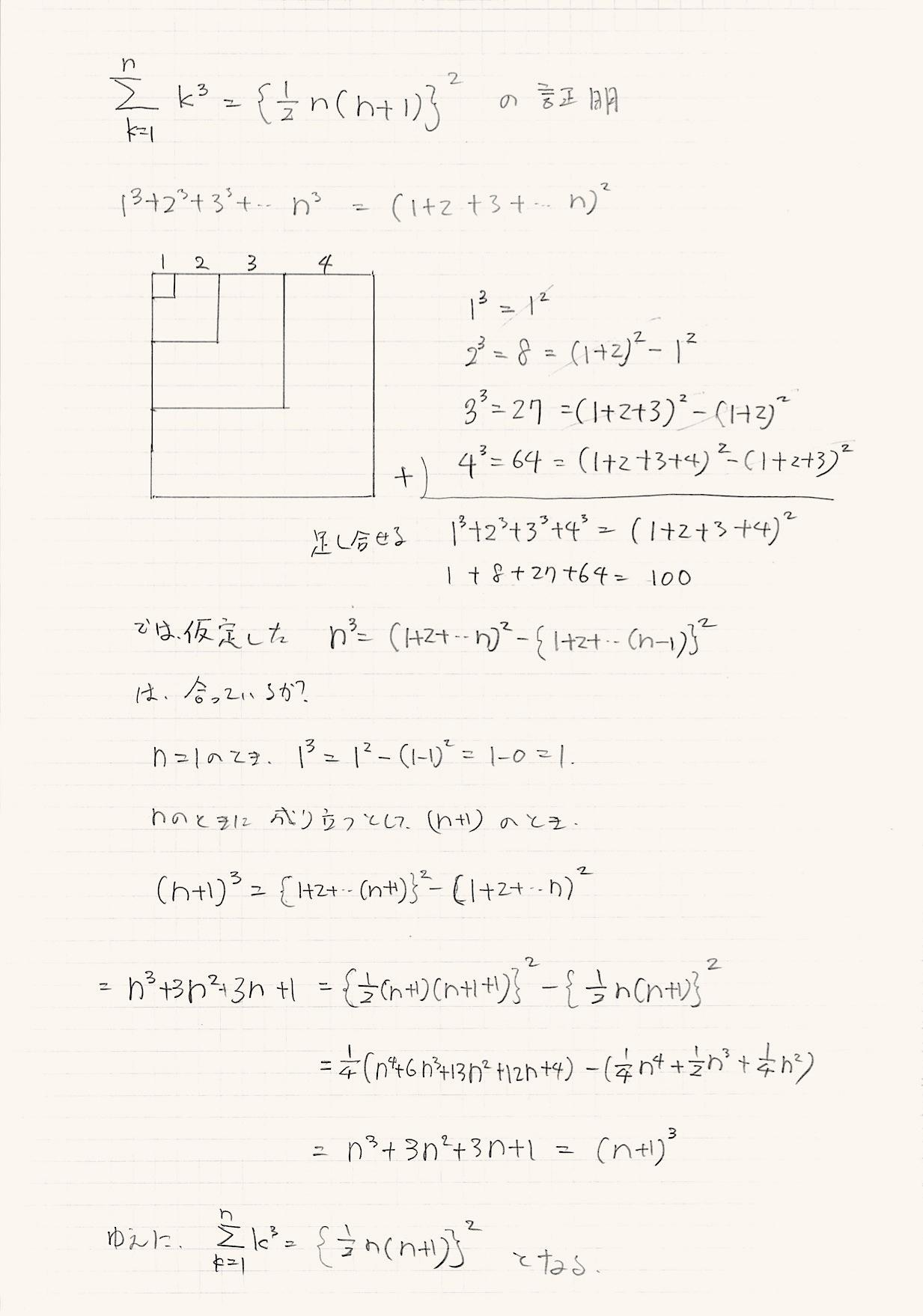 1^3+2^3+・・n^3=(1+2+3+・・n)^2_d0164691_89557.jpg