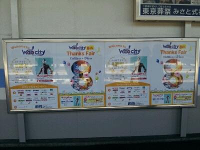 ワオシティ三郷8th Thanks Fair_a0215492_8133522.jpg
