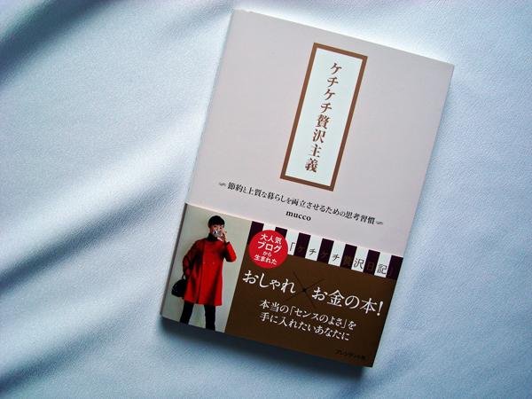 『ケチケチ贅沢主義』帯、秋冬バージョンに衣替え_c0134902_19493096.jpg