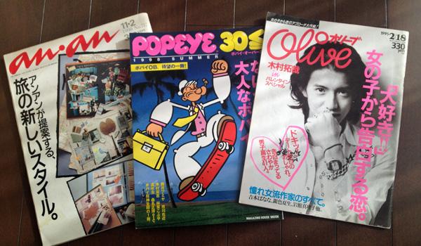 愛しのマガジンハウスの雑誌たちよ_a0000006_152181.jpg