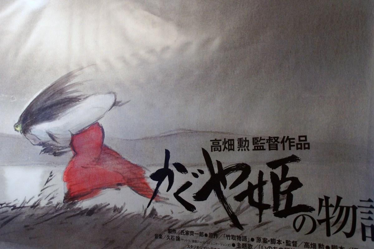高畑勲監「かぐや姫の物語」@吉祥寺プラザ~井の頭公園_f0006713_22425334.jpg