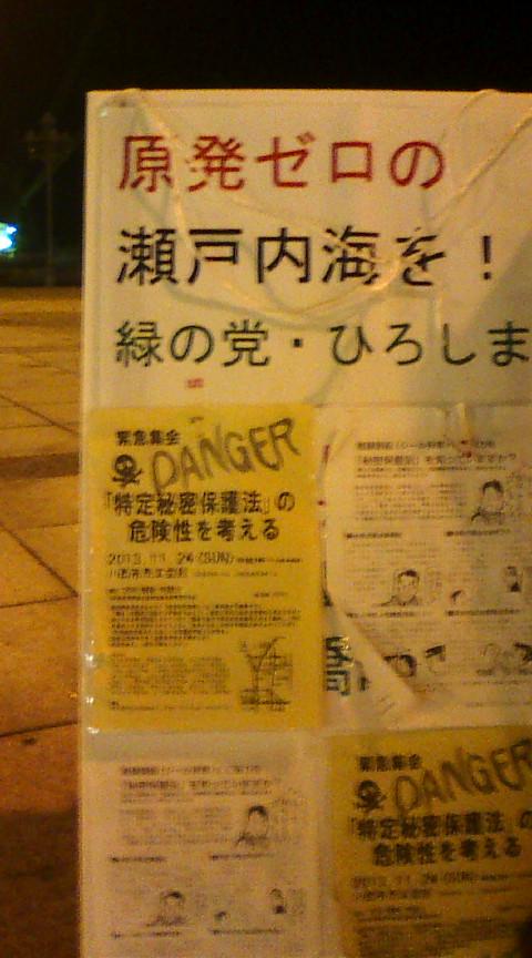 【尾道駅前で街頭演説、「さとう!頑張れ」ありがとうございます!】_e0094315_190188.jpg
