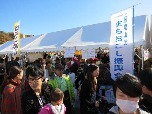山元町ふれあい産業祭_e0102418_8143746.jpg