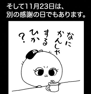 11月23日(土)_f0105741_1972513.jpg