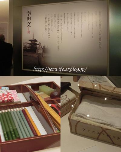 幸田文展 世田谷文学館にて_a0254243_14174517.jpg