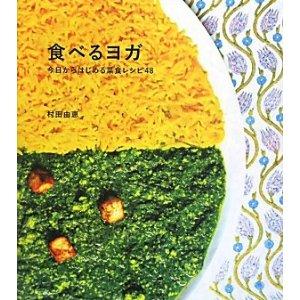 『食べるヨガ』改訂版_a0086851_2058577.jpg